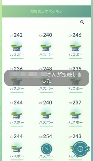 ポケモンの交換選択画面