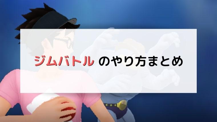 【ポケモンGO】ジムバトルのやり方まとめ
