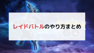 【ポケモンGO】レイドバトルのやり方まとめ