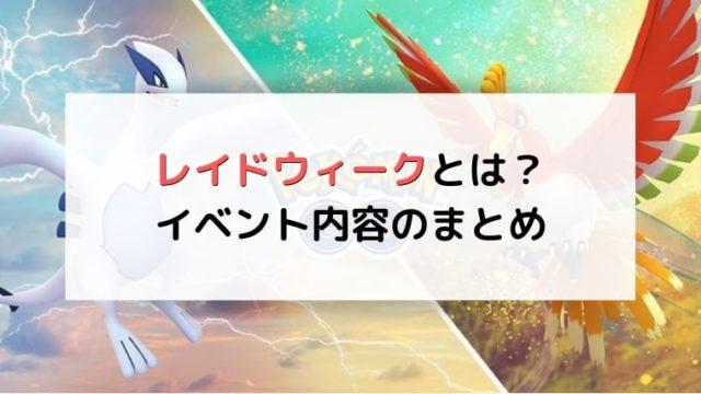 【ポケモンGO】レイドウィークとは?