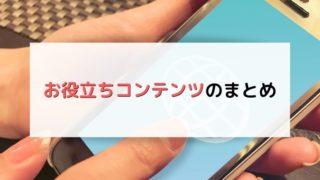 【ポケモンGO】お役立ちコンテンツ