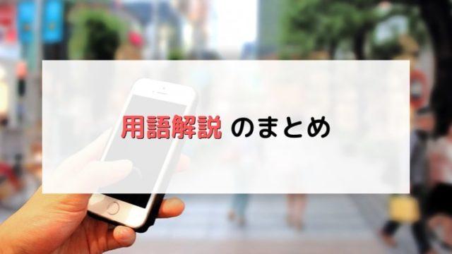 【ポケモンGO】用語解説