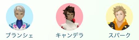 【ポケモンGO】3人のチームリーダー