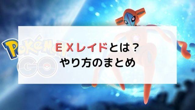 EXレイドとは?