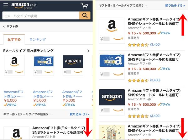 【Eメールタイプ】Amazonギフト券 商品一覧画面