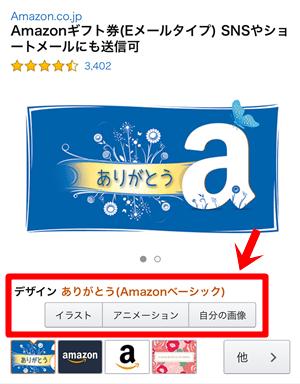 【Eメールタイプ】Amazonギフト券 デザインを選択