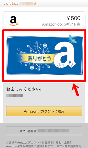 【Eメールタイプ】Amazonギフト券 アカウントに適用