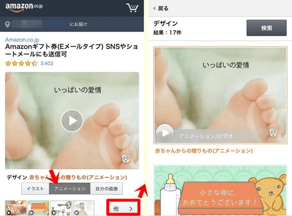 【Eメールタイプ】Amazonギフト券 アニメーションの場合