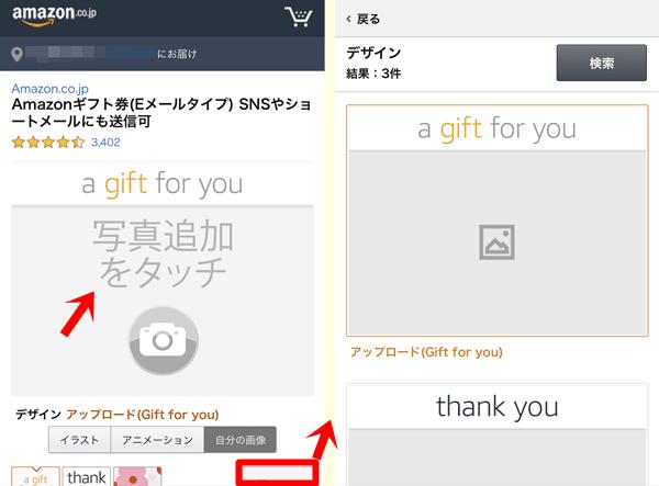【Eメールタイプ】Amazonギフト券 自分の画像を使う場合