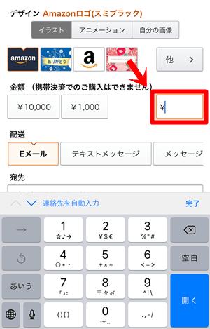 【Eメールタイプ】Amazonギフト券 金額の設定