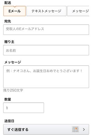 【Eメールタイプ】Amazonギフト券 Eメールで送る場合