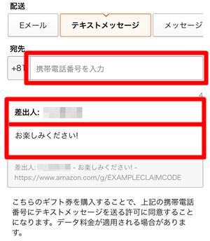 【Eメールタイプ】Amazonギフト券 SMSで送る場合