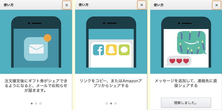 【Eメールタイプ】Amazonギフト券 アプリでシェアする方法