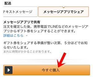 【Eメールタイプ】Amazonギフト券 メッセージアプリでシェア