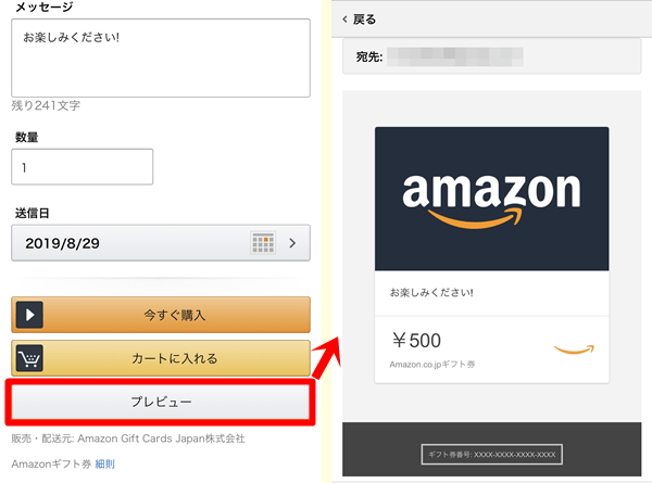 【Eメールタイプ】Amazonギフト券 プレビュー画面