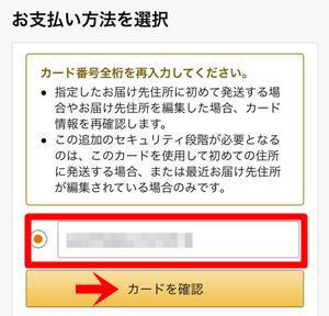 Amazonギフト券 カード番号再入力
