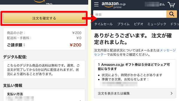 【Eメールタイプ】Amazonギフト券 注文確定(アプリシェアの場合)