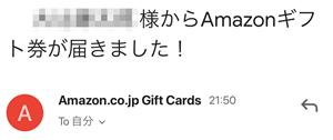 【Eメールタイプ】Amazonギフト券 届いた相手のメール通知
