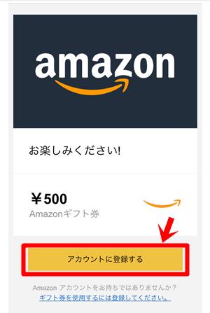 【Eメールタイプ】Amazonギフト券 「アカウントに登録する」ボタン