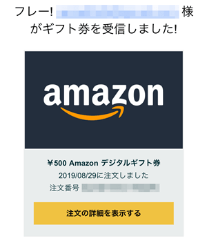 【Eメールタイプ】Amazonギフト券 贈った相手が確認した通知