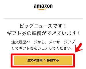【Eメールタイプ】Amazonギフト券 メールの通知内容