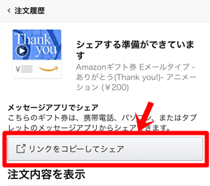 【Eメールタイプ】Amazonギフト券 「リンクをコピーしてシェア」ボタン