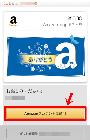 【Eメールタイプ】Amazonギフト券 「Amazonアカウントに適用」ボタン