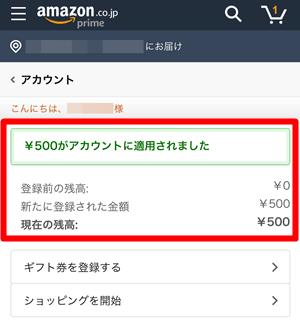 【Eメールタイプ】Amazonギフト券 アカウントに適用されました