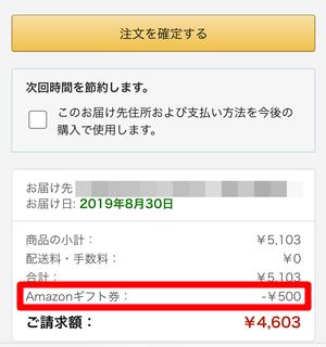 Amazonギフト券 割引適用の場合