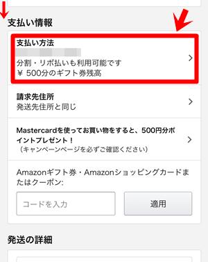 Amazonギフト券 支払い情報から変更する