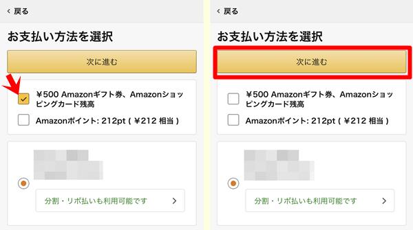 Amazonギフト券 お支払い方法より選択