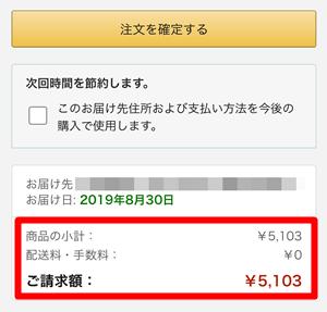 Amazonギフト券を使用しない