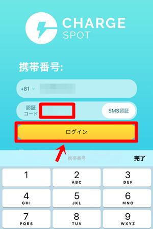 ChargeSPOT(チャージスポット)|認証コードを登録してログイン