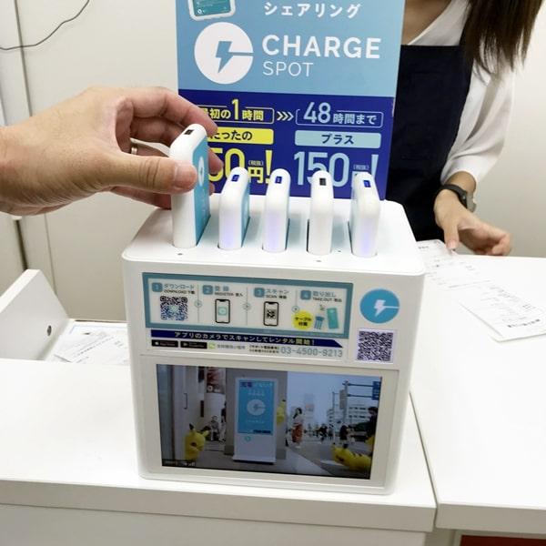 ChargeSPOT(チャージスポット)|バッテリー返却