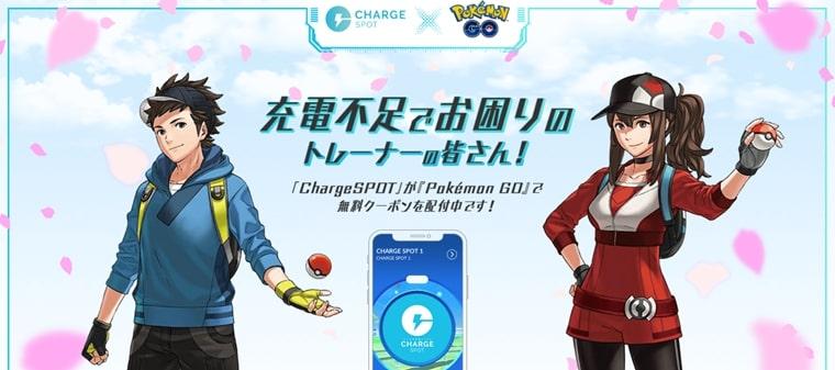 ChargeSPOT(チャージスポット)|無料クーポンキャンペーン