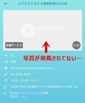 ChargeSPOT(チャージスポット)|スポットの写真がない